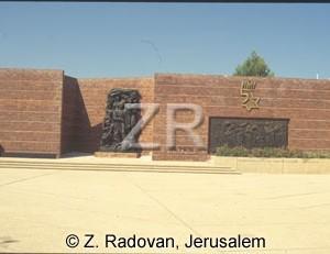 2380-1 Yad Va'Shem