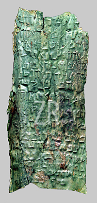 3486-3 Copper Scroll