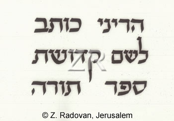 4283-1 Hebrew script