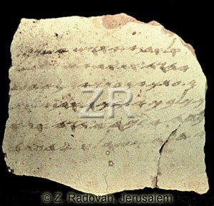 5015 Lachish letter No