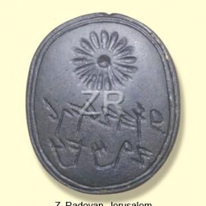 5185.-Hebrew seal