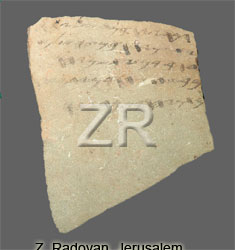 5236 Lachish ostracon