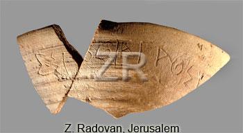 5363 Proto Cnaanite inscri
