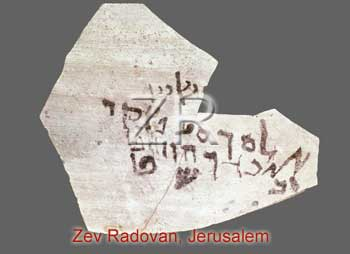 5364 Hebrew ostracon from Qumran