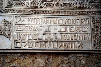 5414 El Transito synagogue inscription