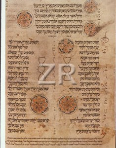 890 Yemenite Bible