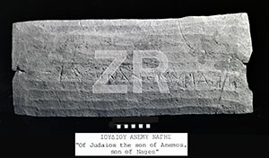 6142. Ossuary inscription