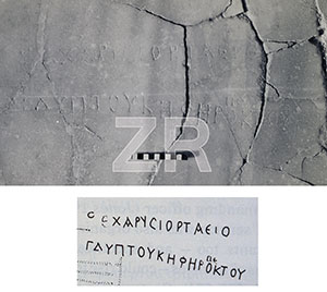 6155-13-Hamat Gader inscription