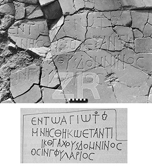 6155-14-Hamat Gader inscription