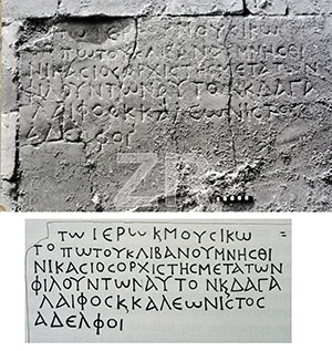 6155-2-Hamat Gader inscription