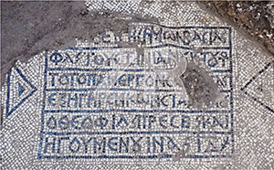 6156. Shem gate inscription, Jerusalem