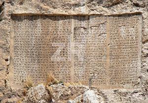 6165-1- Trilingual inscription, Xerxes