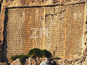 6165-1- Trilingual inscription, Xerxes