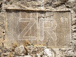 6502. King Xerxes cuneiform inscription