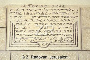 3139-1 Samaritan Mezuzah