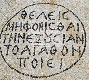 6111. Greek inscription,  Caesarea