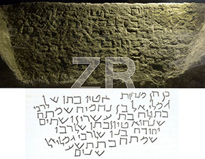 6127-6- Beth shearim, inscription
