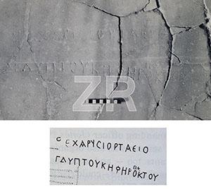 6155-13-Hamat Gader inscription